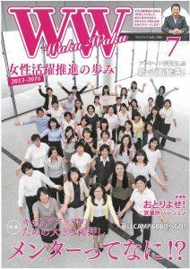 Waku Waku 表紙