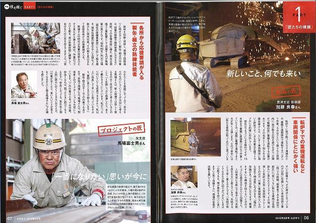 『はまゆう』2015年8月号「技を継ぐ」誌面1