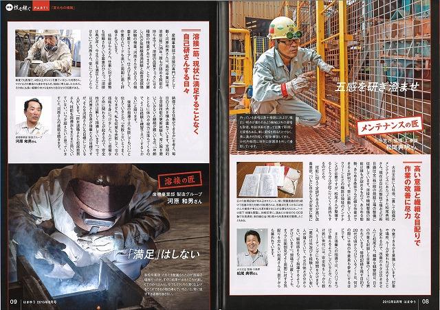 『はまゆう』2015年8月号「技を継ぐ」誌面2