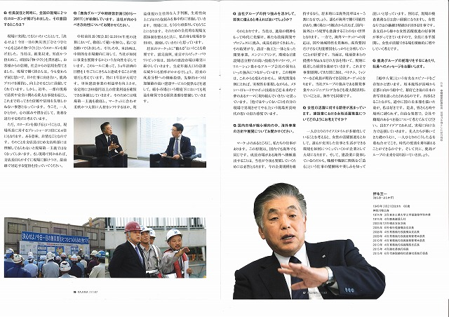 『KAJIMA』2015年7月号 現場力を軸とした経営戦略 中期経営計画始動 誌面2