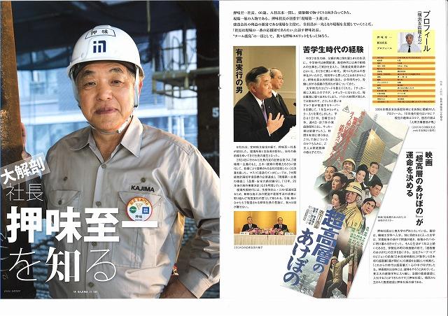 『KAJIMA』2015年7月号 現場力を軸とした経営戦略 中期経営計画始動 誌面3