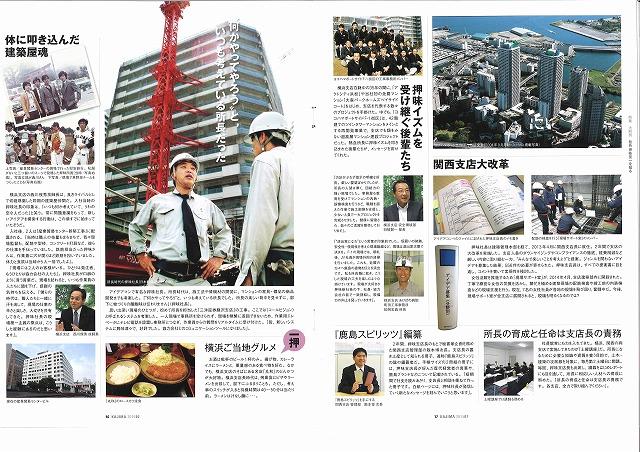 『KAJIMA』2015年7月号 現場力を軸とした経営戦略 中期経営計画始動 誌面4