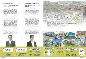 社内報アワード 連載・常設部門ゴールド賞「東日本大震災復興の今」
