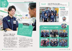 「澤田社長の気合いde突撃」の誌面
