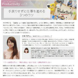 社内報アワード ゴールド賞受賞企画「Productivity」