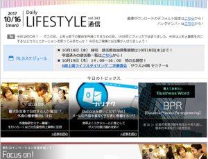 『LIFESTYLE通信』PC版