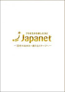 社史『Japanet-30年のあゆみ~新たなステージへ-』表紙