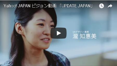 社内報アワード ゴールド賞受賞作品「Yahoo! JAPAN 新ビジョン動画『UPDATE JAPAN』」