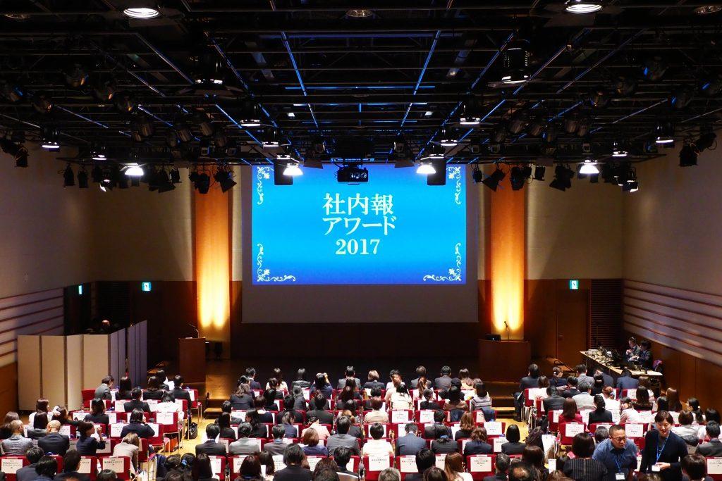 社内報アワード2017 表彰イベントの様子