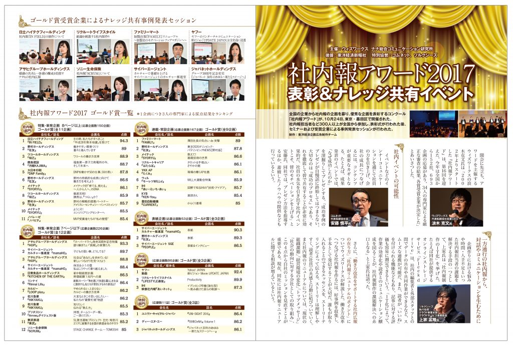 社内報アワード2017イベント 週刊東洋経済掲載紙面(2017年12月9日号)