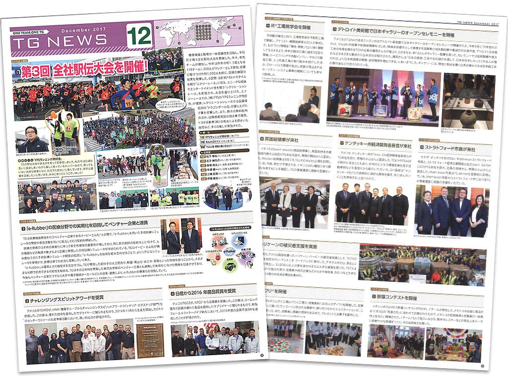 (左)2017年12月号の『TG NEWS』1面。トップニュース「全社駅伝大会」をはじめ、国内外31件のニュースを掲載。(右)2-3面は各地から届くニュースが満載