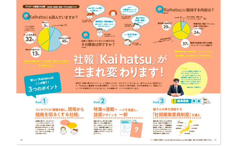 社報『Kaihatsu』が生まれ変わります!(社内報リニューアル直前号誌面)