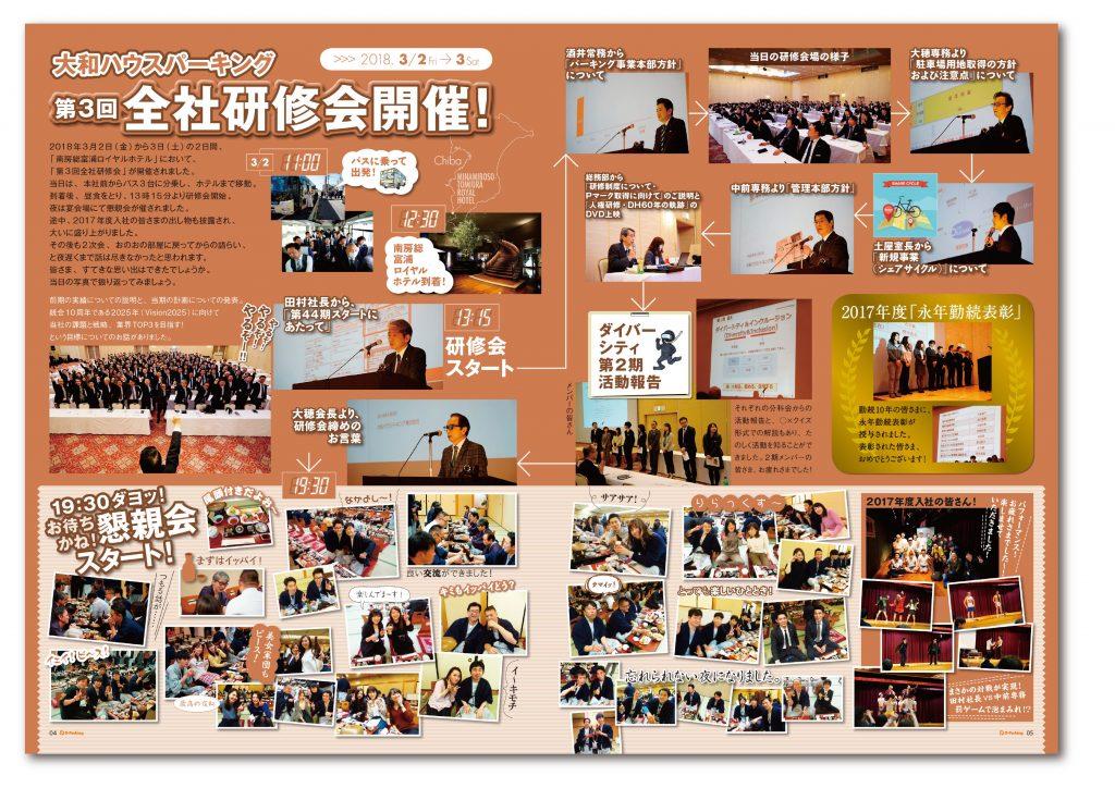 創刊号の誌面は全社に関することから社員紹介まで多岐にわたるコンテンツ。全社研修会の様子は多くの写真でライブ感が溢れています