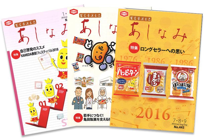 亀田製菓さんの社内報『あしなみ』の表紙