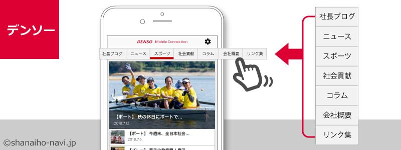 デンソー 社内報のアプリ