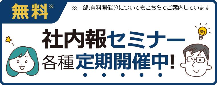 社内報セミナー各種定期開催中!