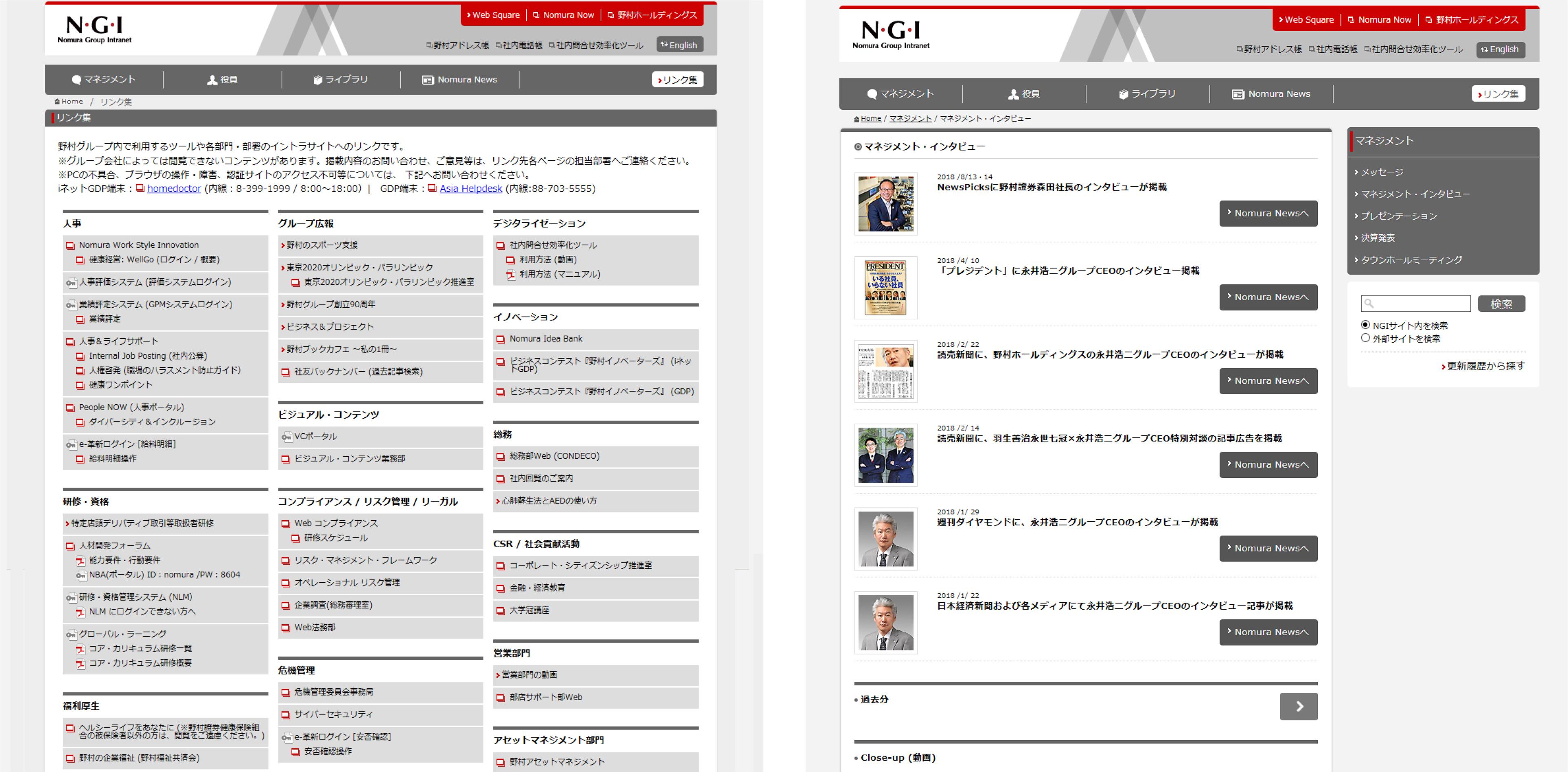 野村さんのリンク集とインタビューのページ