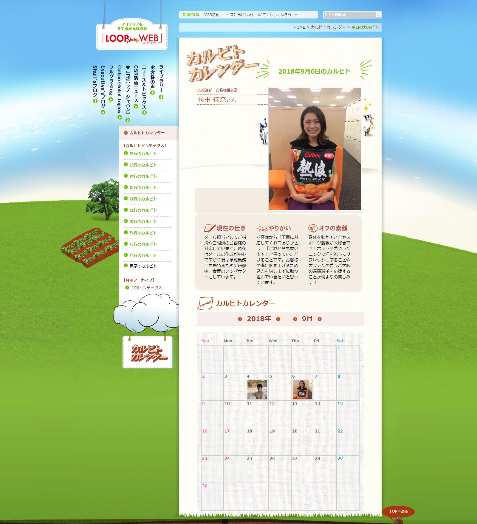 カルビトカレンダー