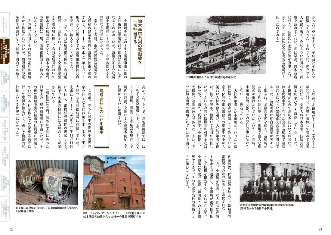 シンフォニアテクノロジー100年史_本編例