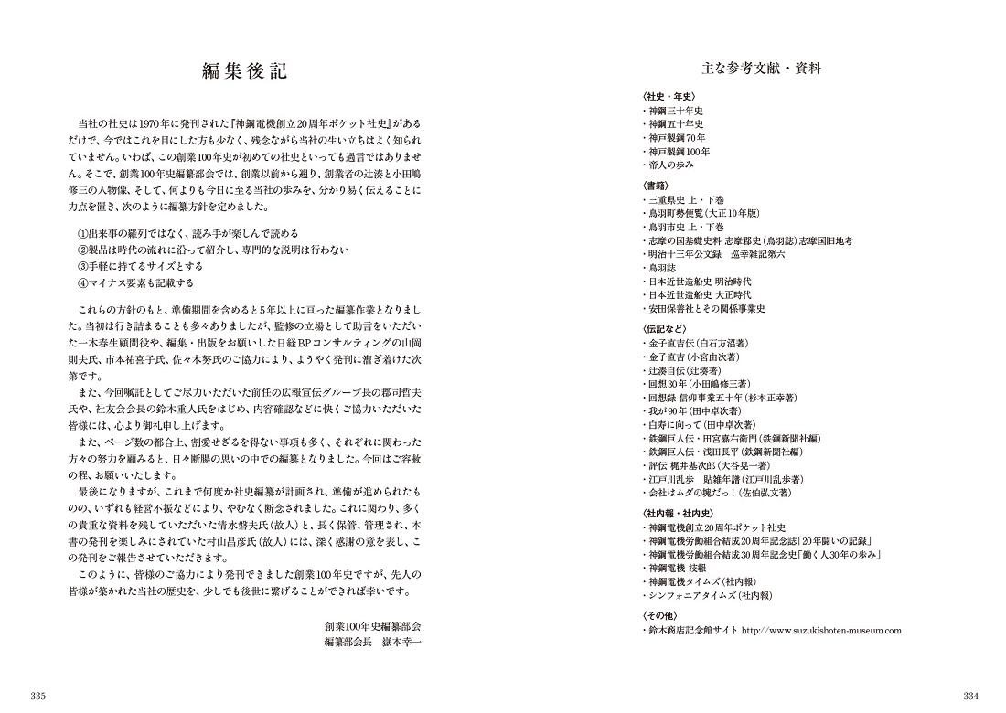 シンフォニアテクノロジー100年史編集後記