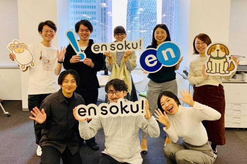 『en soku!』編集部の皆さん