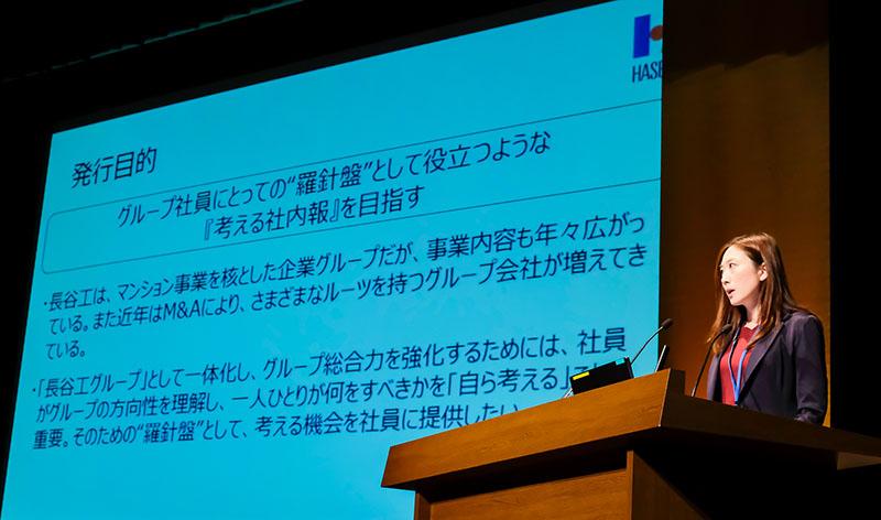 長谷工コーポレーション事例発表の様子