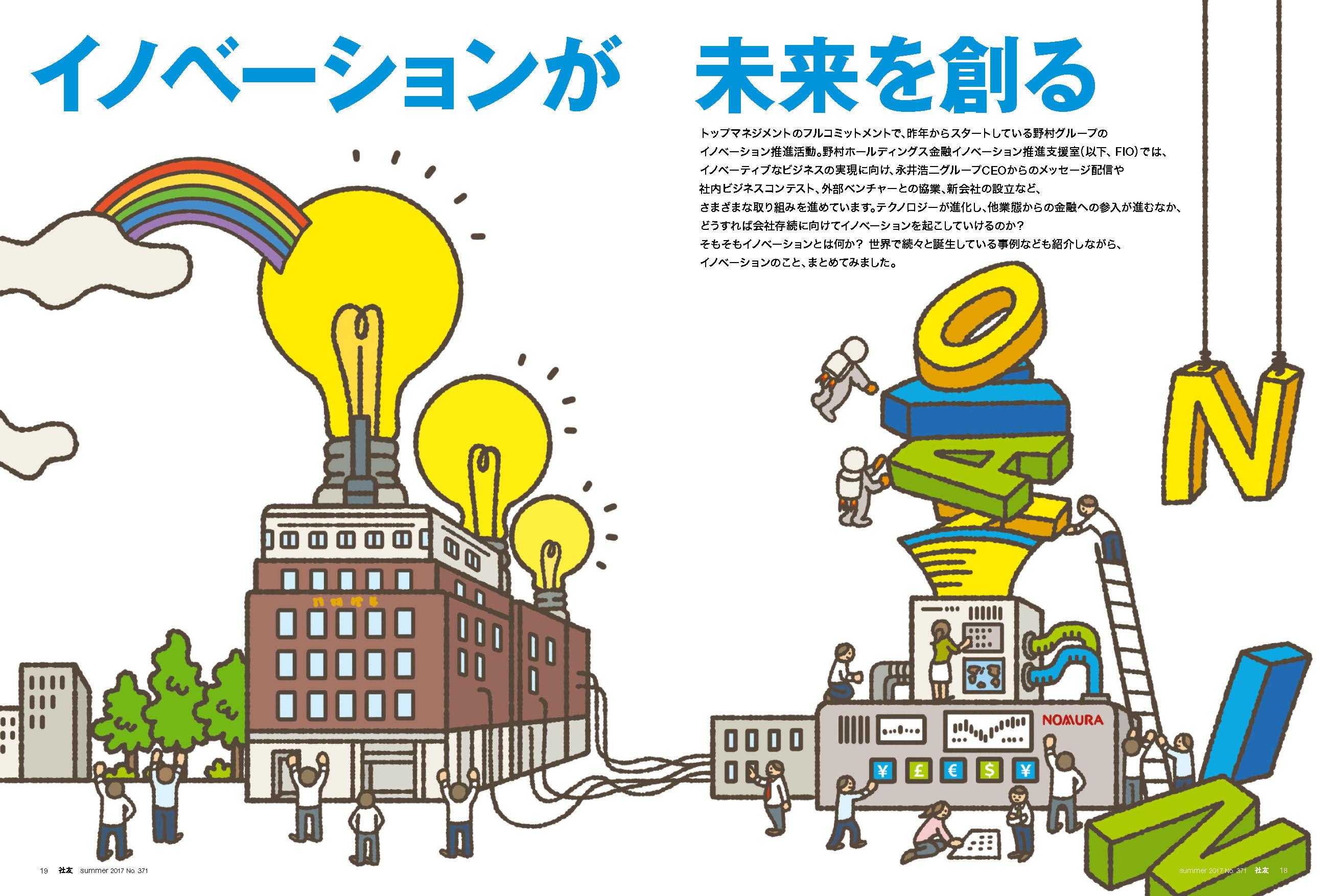 もう一つのゴールド賞作品「イノベーションが未来を創る」