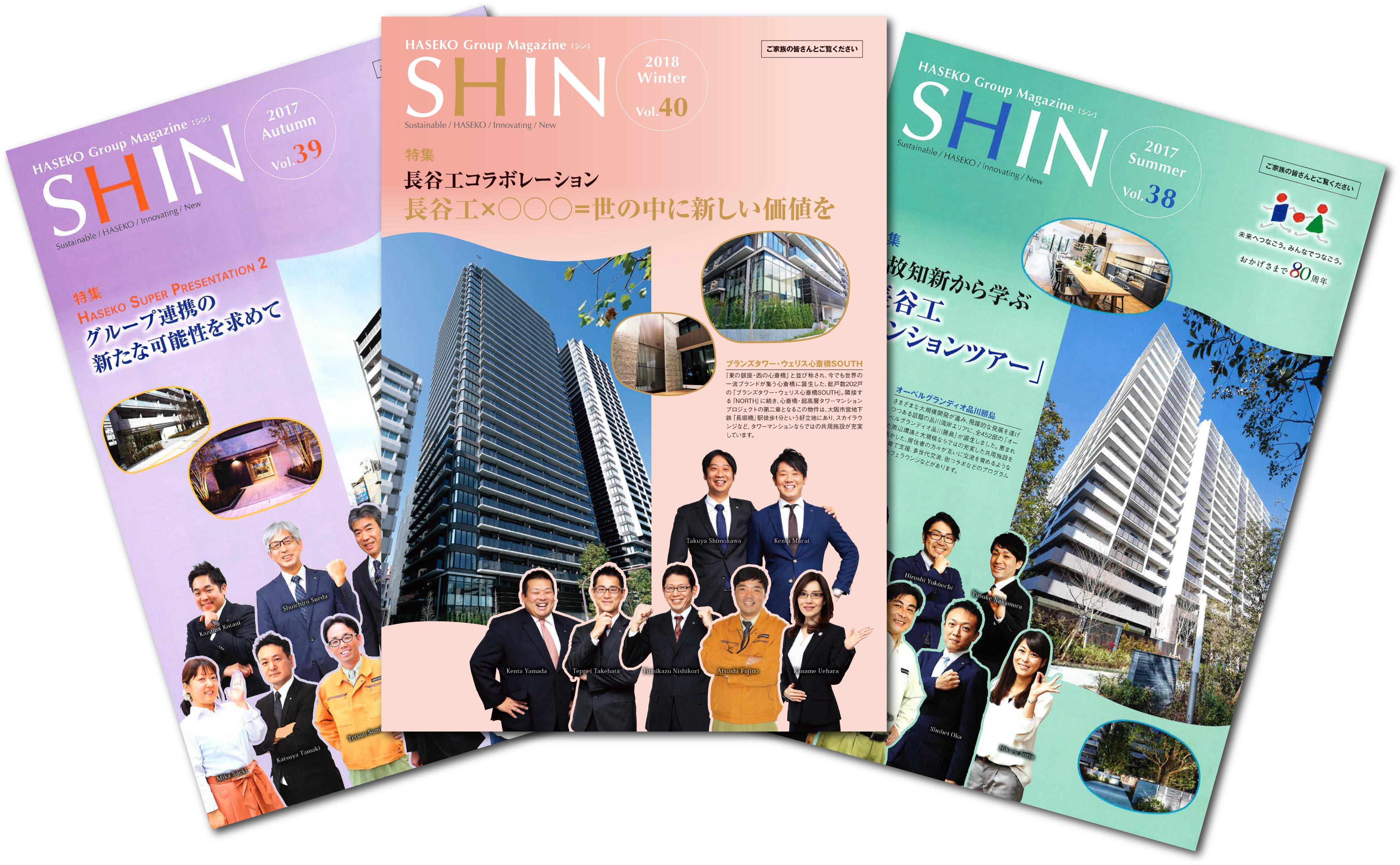 SHINの表紙