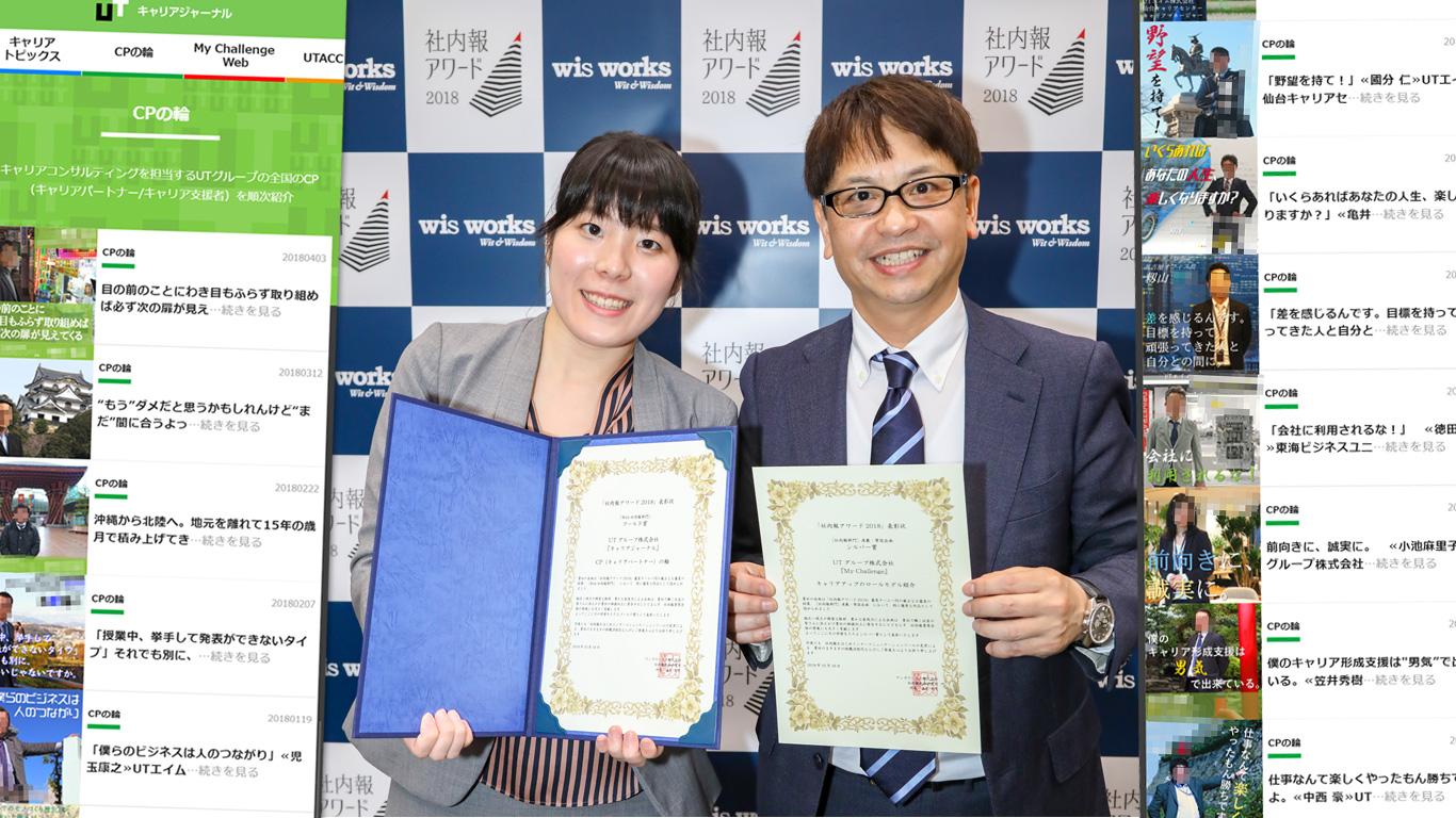 左からキャリア開発部門 新井 春香さん、水田誠さん