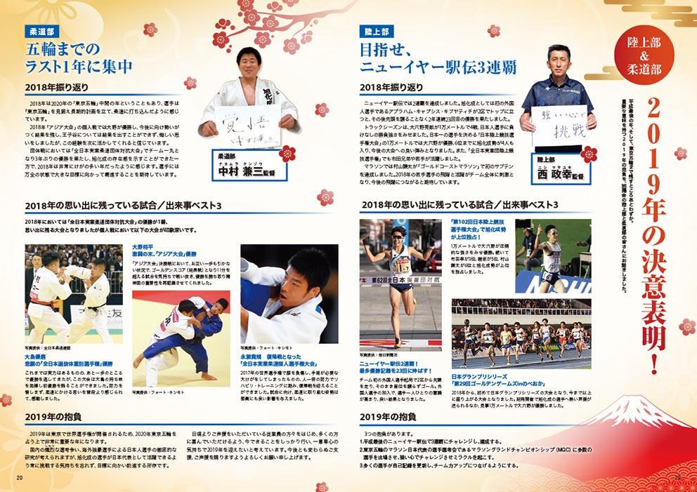 スポーツ企画誌面