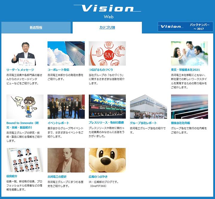 Webグループ報『Vision web』トップ画面