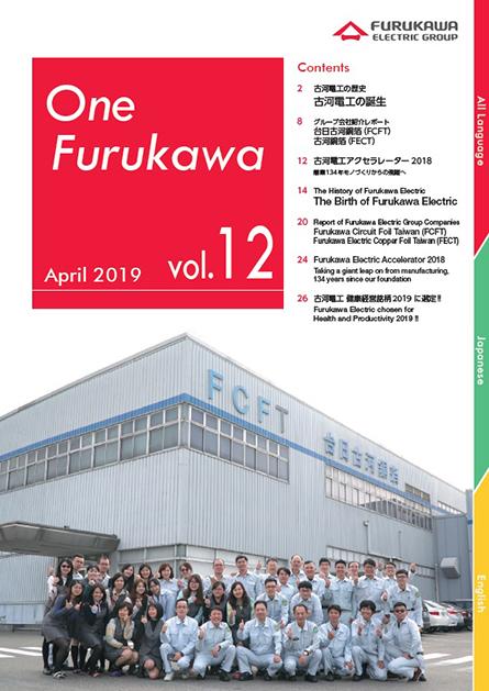 『One Furukawa』表紙