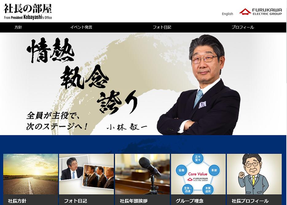 社長の部屋のトップページ