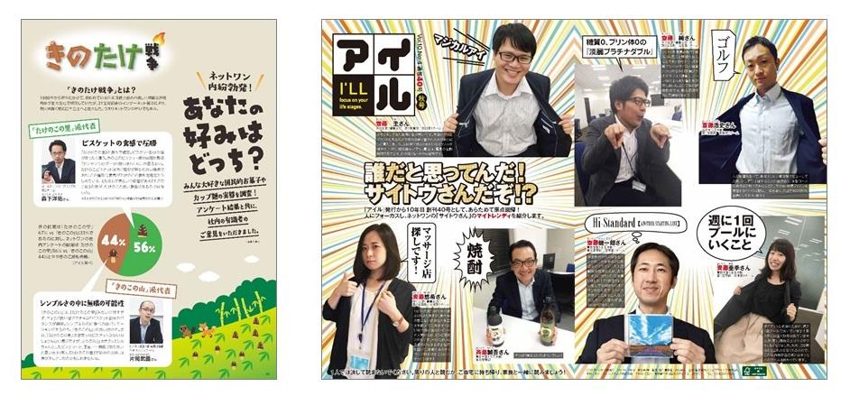「きのたけ戦争」(写真左)と斉藤さんを集めた表紙企画(写真右)