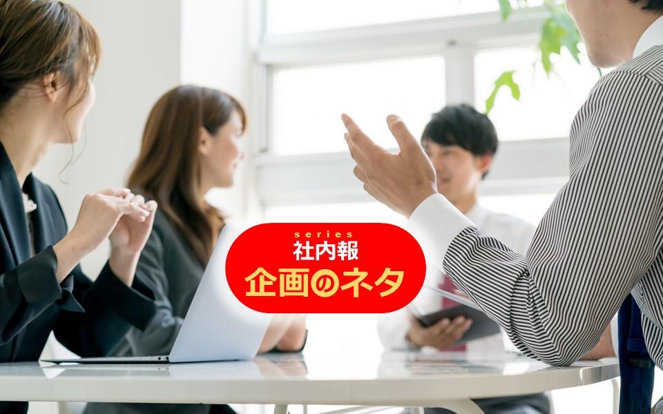 社内報 企画のネタ/テーマ「コミュニケーション」