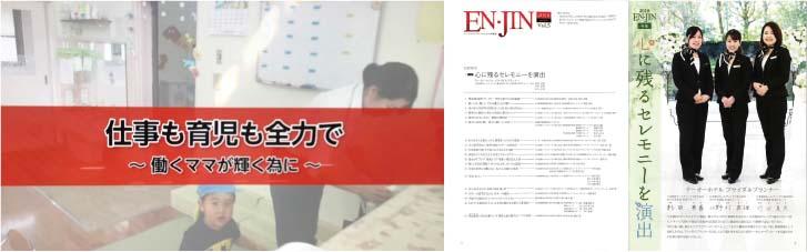 四国地方から初の応募となった日本食研ホールディングス。動画社内報部門(左)でゴールド賞、特別部門(右)でブロンズ賞受賞と、華々しい結果となりました。