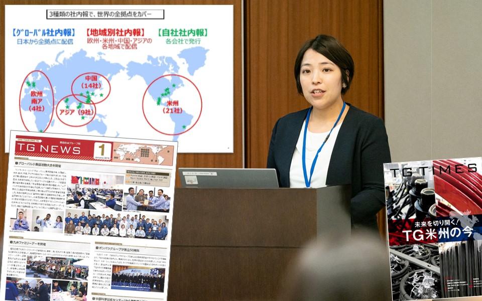 プレゼンを担当した豊田合成株式会社 総務部 広報室の丹羽 由香利さん
