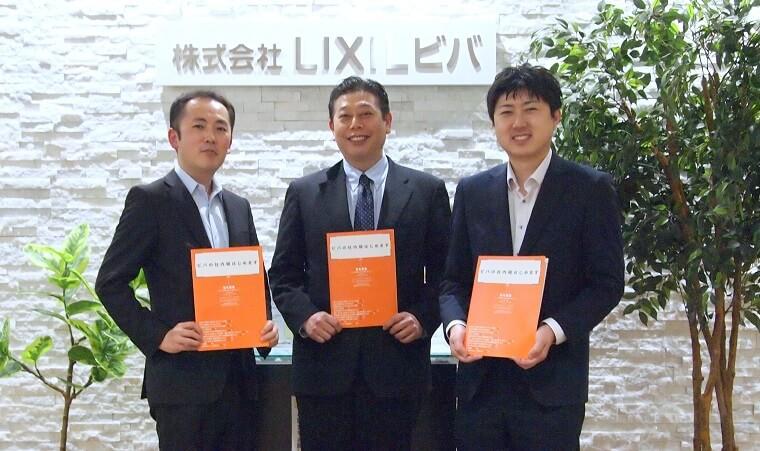 社内報の創刊を終えたLIXILビバIR広報室の3人
