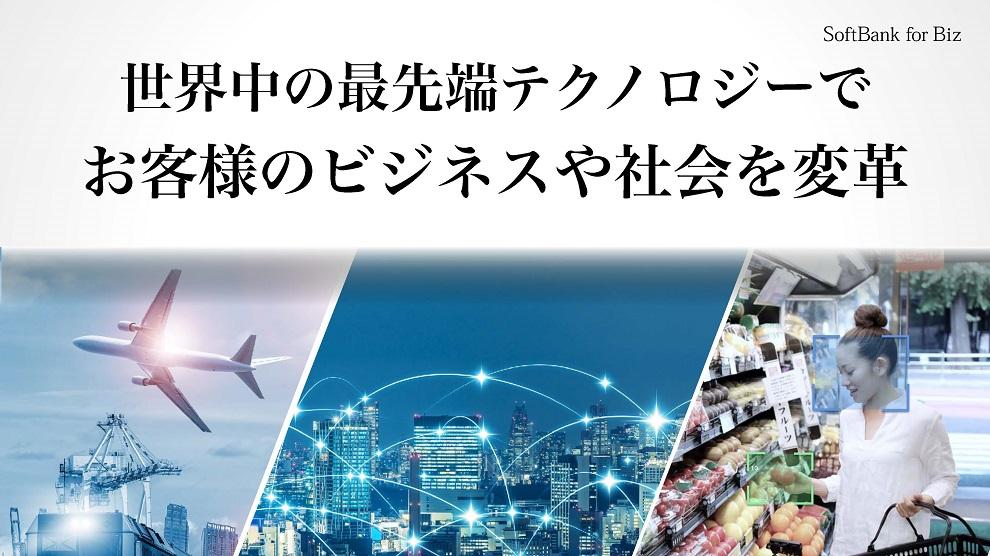 法人部門のミッションは「世界中の最先端テクノロジーでお客様のビジネスや社会を変革」。携帯電話や通信のイメージが強いソフトバンクだが、最先端テクノロジーを持つ企業のサービスを、国内のお客様に提供するのがメイン。例えば中国のアリババと提携してグローバルに展開するサービスをローカライズさせるなど