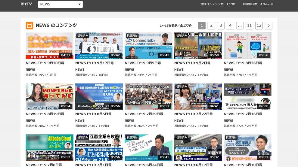 ニュースコンテンツ画面はサムネールを意識。以前は画面のキャプチャーをそのまま置いていたが、一目見て「見たいな」と思えるものに。営業マンの顔は必ず掲出