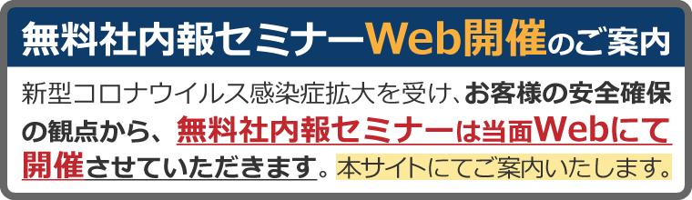 社内報セミナーWebにて開催