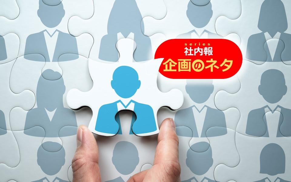 社内報 企画のネタ/テーマ「人」