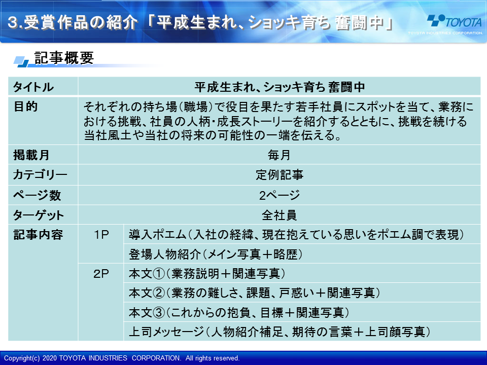 事例発表で投影された資料
