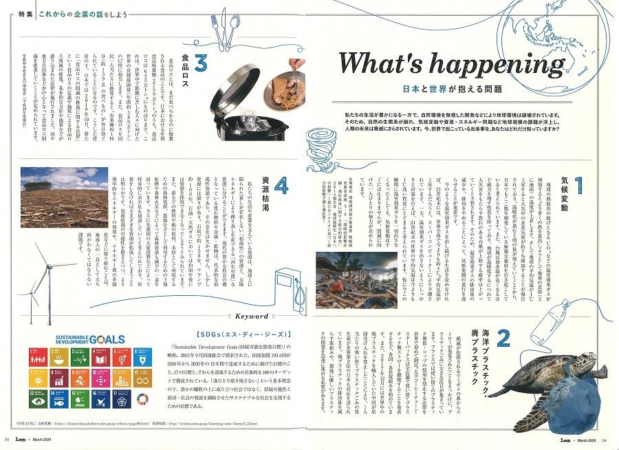 「森」のページ。日本と世界が抱える環境問題を端的にまとめている