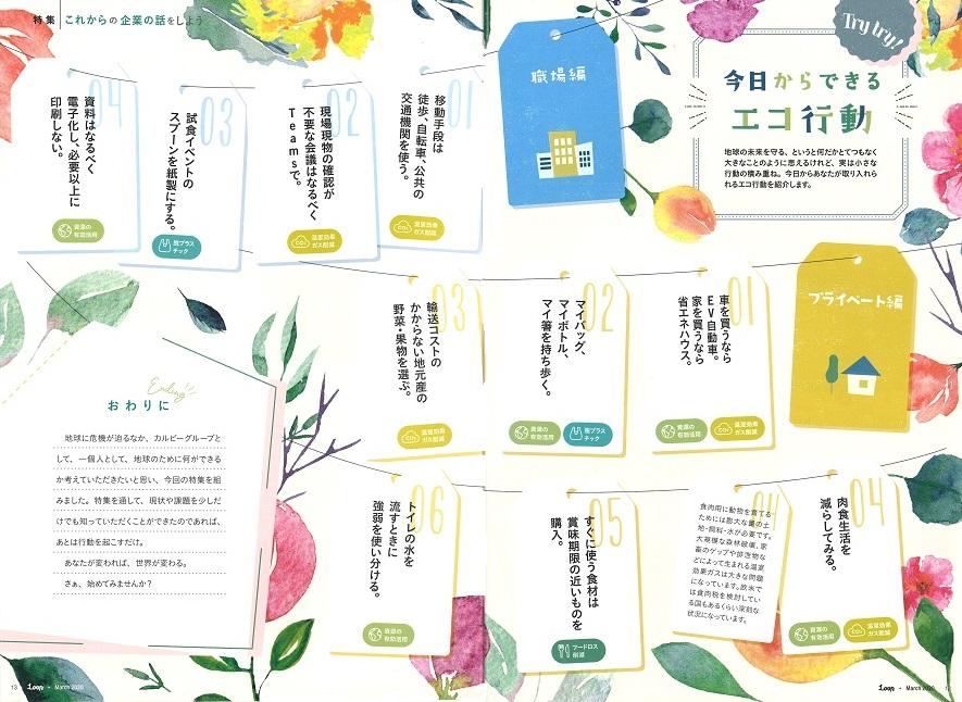 「葉」のページ。短冊のような枠内に、個人が今すぐ実践できる活動を掲載