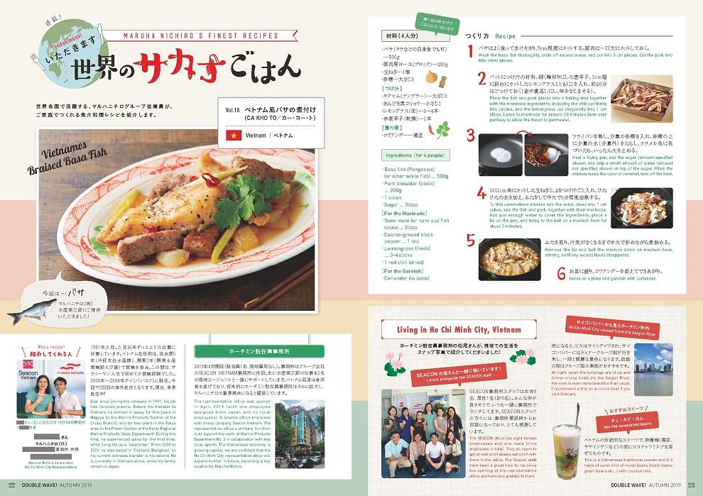 海外駐在員から寄せられた現地のサカナ料理のレシピを、東京本社で調理し、撮影