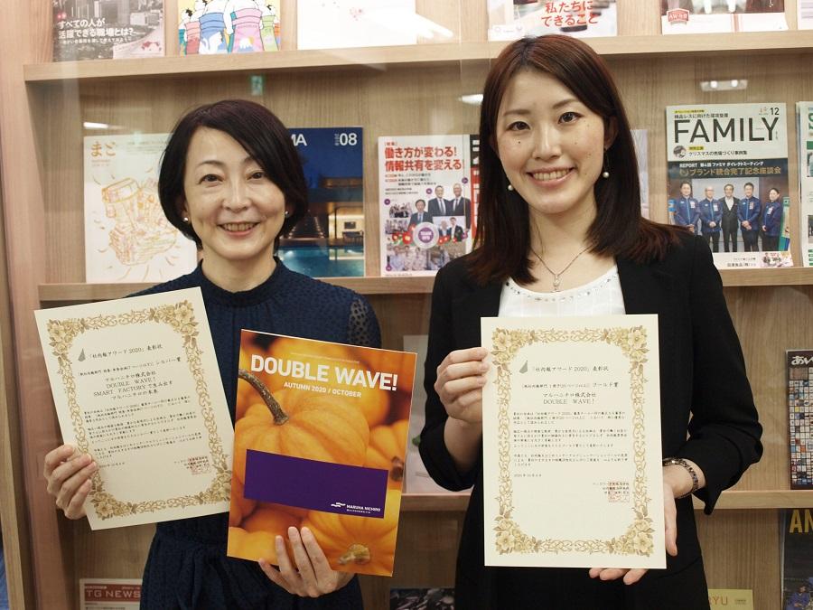 マルハニチロ株式会社 の野﨑 あかりさん(右)と小林 美穂さん(左)