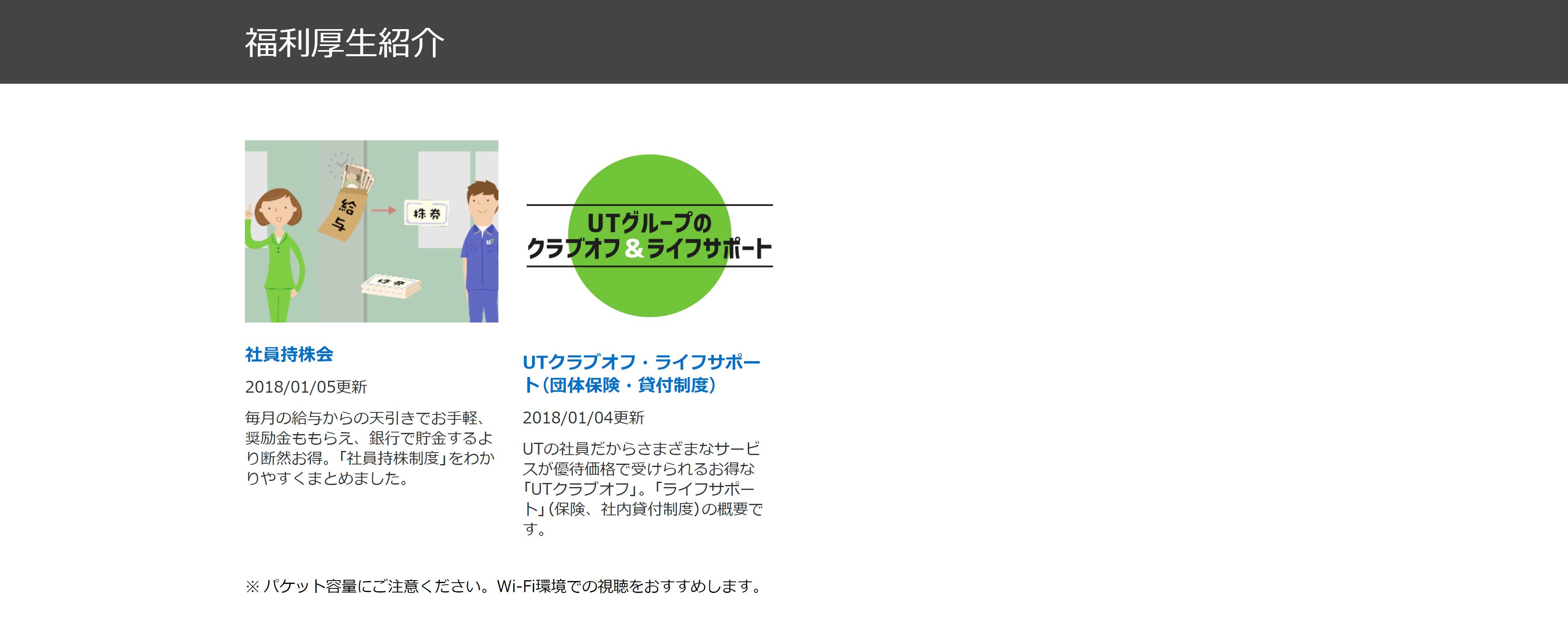 UTグループ Web社内報の人気コンテンツ3位
