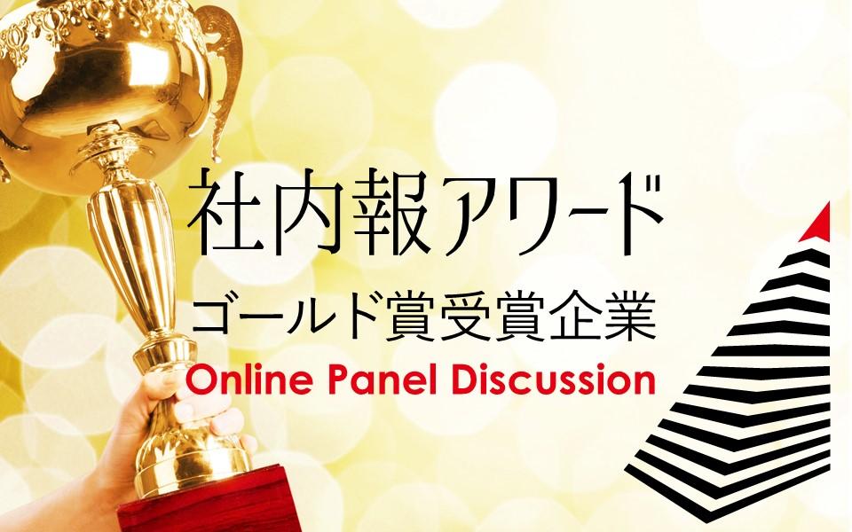 ゴールド賞受賞企業と「社内報アワード」を振り返り、2021年の社内報を考察する