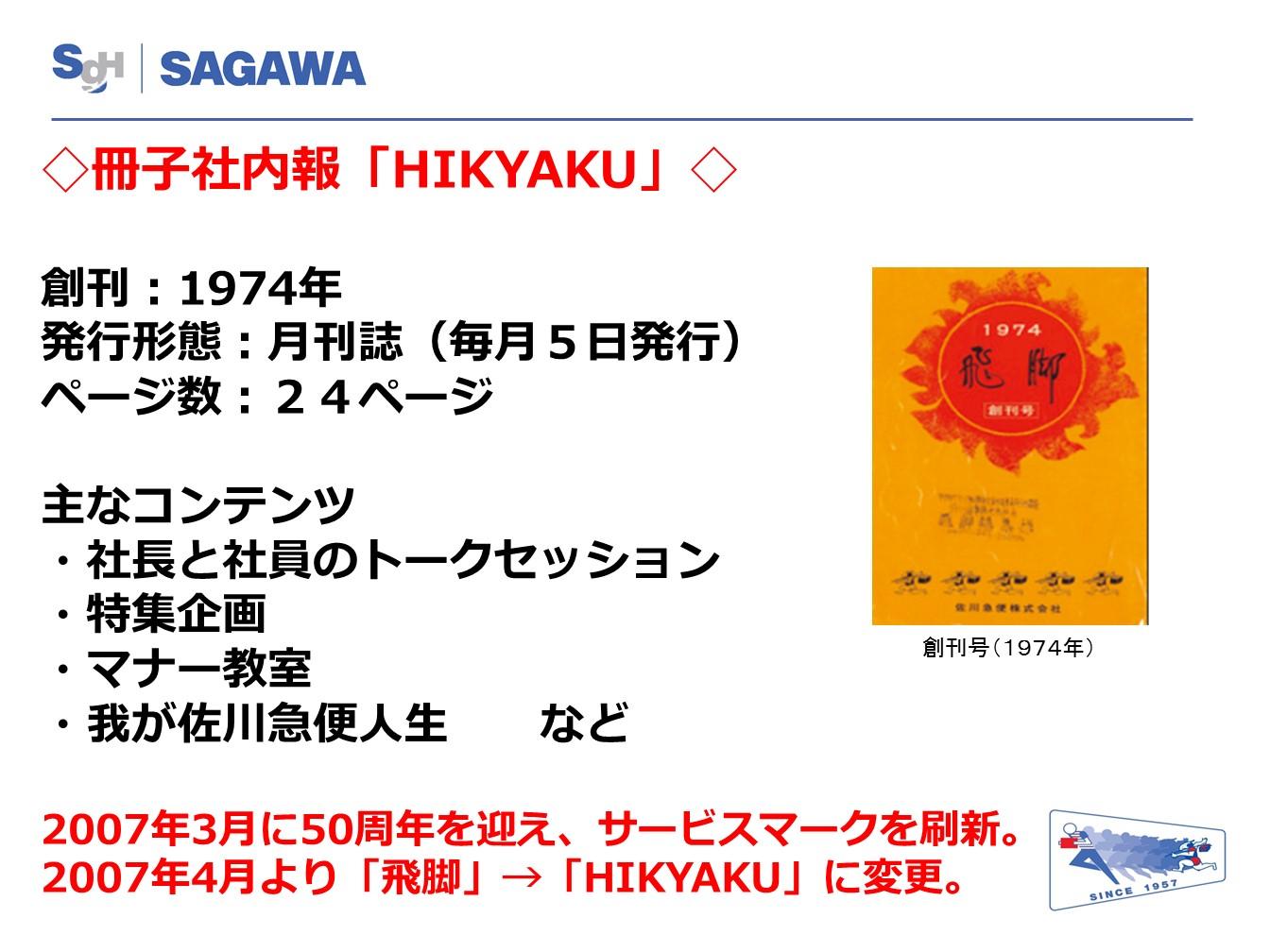 冊子社内報『HIKYAKU』は1974年創刊、映像社内報「ふれあい」は1978年から